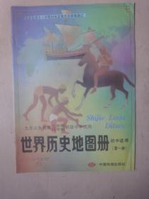 初中适用《世界历史史地图册》第一册(隋―明)