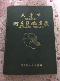 天津市河东区地名录(1987年一版一印)