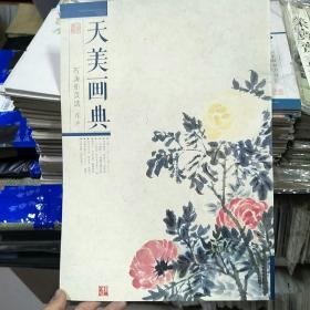 天美画典-石涛册页选    花卉