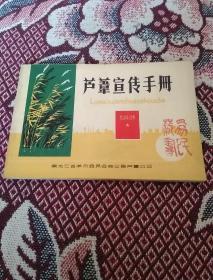 芦苇宣传手册(文革藏品)