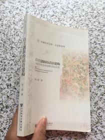 羊城学术文库·文史哲系列·自主创新的话语建构:从意识形态到创新文化自觉