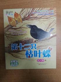 第十二只枯叶蝶(注音全彩美绘)/最小孩童书最动物系列