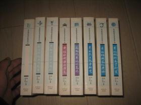 东北历史与文化论丛(全八册)