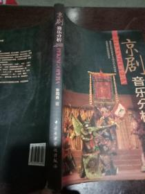 京剧音乐分析