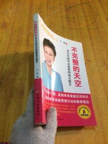 不完整的天空:来自中国单亲家庭的成长报告