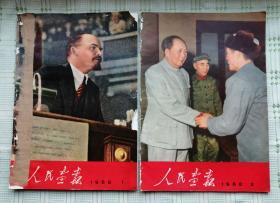 ★ 文革时期的《人民画报》1968年全年12期全套包快递(含增刊和插页)★