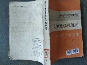 北京市中学 高中数学总复习 教学参考书