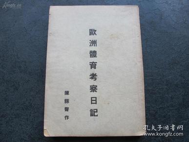 民国27年初版 《欧洲体育考察日记》陈咏声 著 南声出版社 1936年参加德国奥运会日记 内多幅珍贵照片 品好