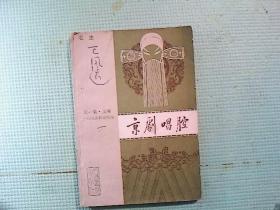 京剧唱腔(第一集上篇)老生