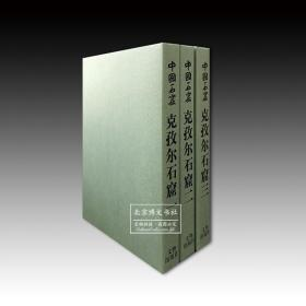 中国石窟:克孜尔石窟(全三卷)