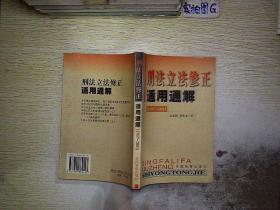 刑法立法修正适用通解:1997~2001