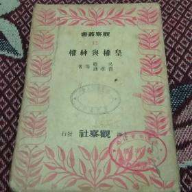 皇权与绅权(初版)