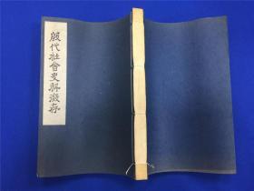 1963年日本影印陈邦怀著《殷代社会史料征存》线装一册全
