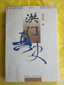 正版 洪门真史(修订本)7211022264