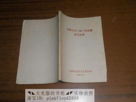 全国人大二届二次会议学习文件(1960年)