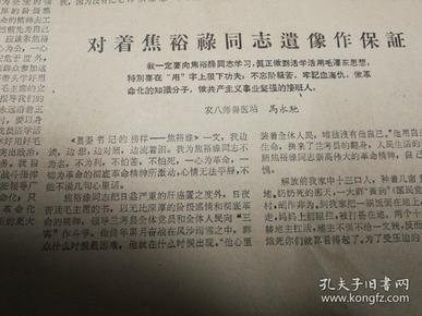 向焦裕禄同志学习,做毛主席的好学生。第三版,像焦裕禄同志那样,活学活用毛主席著作,完全彻底地为人民服务。1966年2月17日《新疆日报》