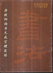 中国历代碑帖 唐欧阳询书九成宫醴泉铭