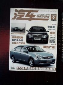 汽车与驾驶维修 2006.9