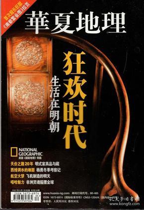 《华夏地理》2007年5月号 总第59期【品如图】