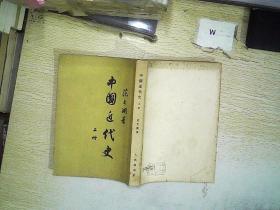 中国近代史 上册....