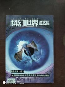科幻世界译文版2015年10期