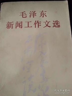 毛泽东新闻工作文选
