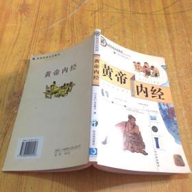中国传统文化精华 黄帝内经(精美图文版)