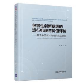 全新包邮/ 包容性创新系统的运行机理与价值评价-基于中国农村电