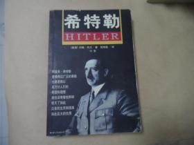 希特勒(中册)