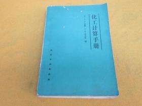 化工计算手册——泛黄旧,内页干净,如图