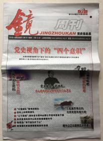 镜周刊 党史信息报 2019年 4月3日 第1393期 邮发代号:3-91
