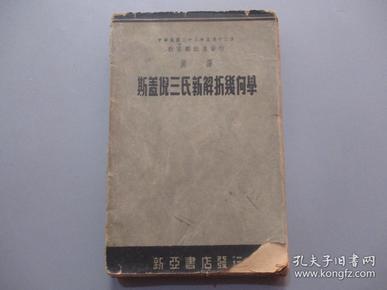 民国版:斯盖倪三氏新解析几何学