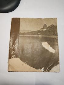 1959年颐和园摄影版画册