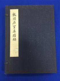 70-80年代艺文印书馆影印《敦煌石室真迹录》一函两册全