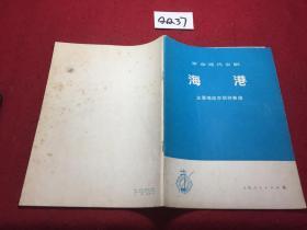 革命现代京剧 海港 主要唱段京胡伴奏谱