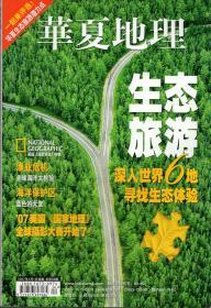 《华夏地理》2007年4月号 总第58期【品如图】