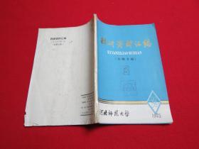 科研资料汇编  生物专辑  1975年  3