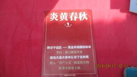 炎黄春秋(2006年1期)