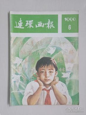 连环画报1990年第6期,1990.6,总第420期。本期刊有:《为了和平》迟连城绘,《哪咤闹海》于大武绘,《关羽斩子》吕奉林绘等作品
