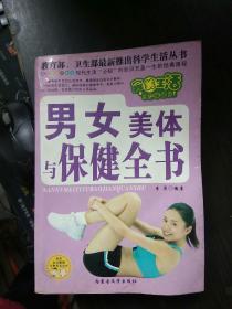 男女美体与保健全书