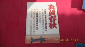 炎黄春秋(2003年9期)