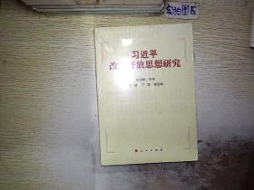 习近平改革开放思想研究 (未开封)