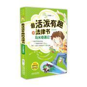 最活泼有趣的法律书:马米奇遇记(第三版)   9787509381175
