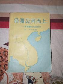 沿湄公河而上 ――柬埔寨和老挝纪行【书架4】