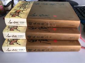 倚天屠龙记(全套四册)(缺第二册)