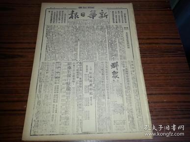 1939年8月14日《新华日报》晋东南我控制晋城,离石汾城敌出扰受重创,鲁南我军反扫荡获胜利;鲁省各地歼敌一度攻克峄县;潜江口反攻受挫,钟祥仍在我控制;