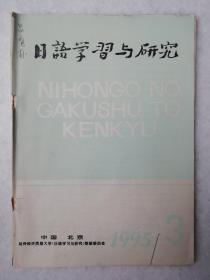 1995年日语学习与研究期刊第3期