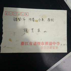 浙江诸暨实寄封  浬浦中学