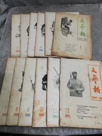 文艺报(i965年1一12期)
