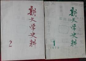 新文学史料【创刊号-总第四期,4本合售】里2架上